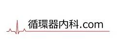 循環器内科.com